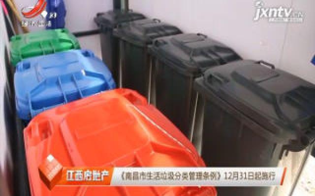 《南昌市生活垃圾分类管理条例》12月31日起施行