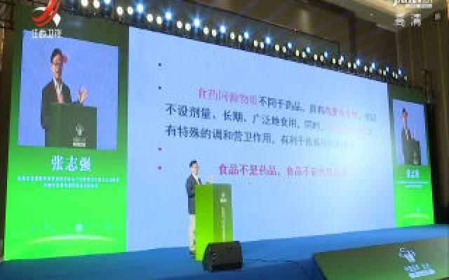 中国医学——食疗整合联盟在南昌成立