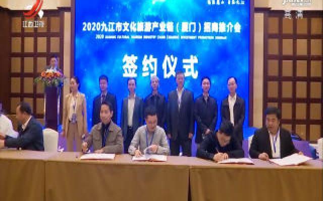 九江市在厦门举行文化旅游产业链专场招商推介会