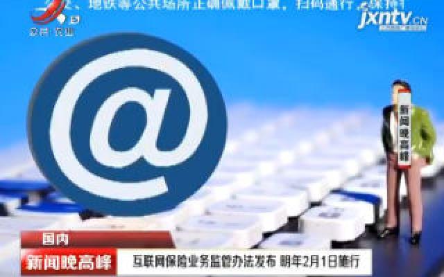 互联网保险业务监管办法发布 2021年2月1日施行