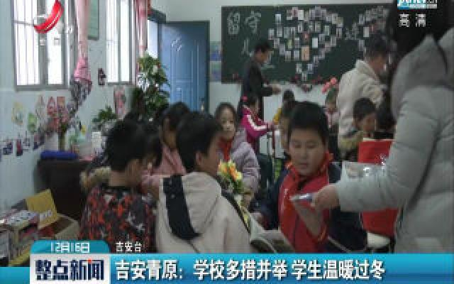 吉安青原:学校多措并举 学生温暖过冬
