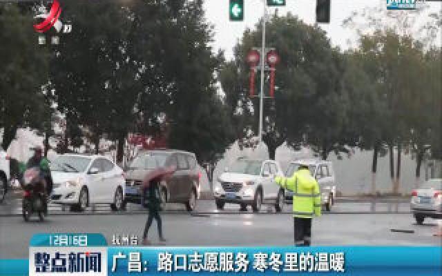 广昌:路口志愿服务 寒冬里的温暖