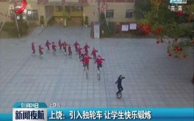 上饶:引入独轮车 让学生快乐锻炼