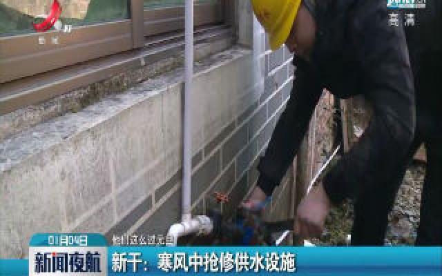 【他们这么过元旦】新干:寒风中抢修供水设施