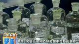 【聚集】广东涉事疫苗3672支