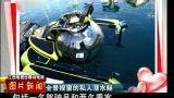 图片新闻【全景视窗的私人潜水艇】
