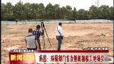 【新闻在线自拍版】南昌:环保部门首次随机抽检工地扬尘