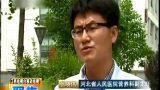 0524【聚焦】重庆:苹果带核榨汁喝 1岁宝宝中毒呕吐